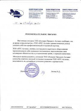 "ТОО ""Конкрит Продакст Астана"""